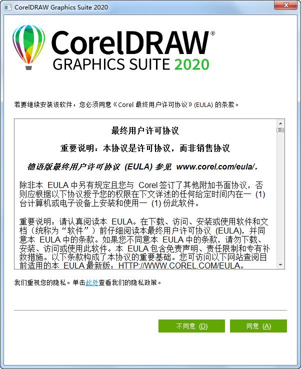 CorelDRAW Graphics Suite官方正版