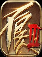 不良人3中文汉化版