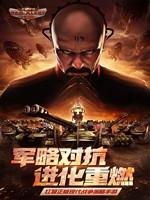 红警中文汉化版