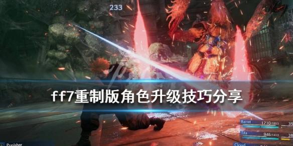 最终幻想重制版角色升级技巧分享