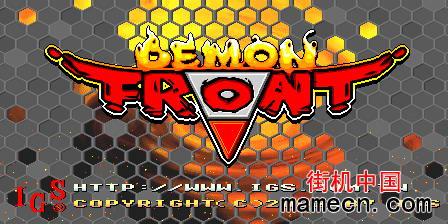 魔域战线世界版 Demon Front(world)