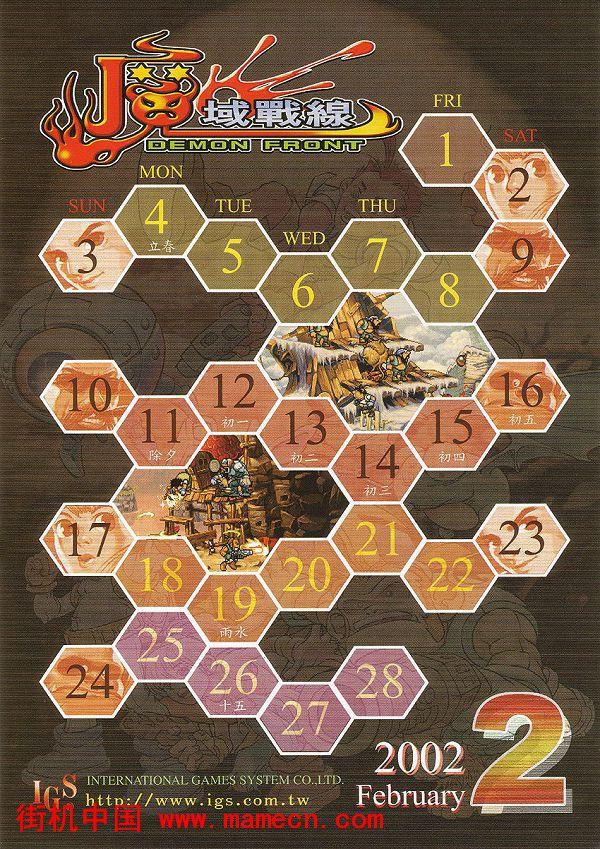 魔域战线世界版Demon Front(world)街机游戏海报