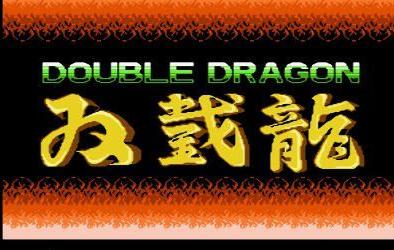 双截龙街机模拟器中文版