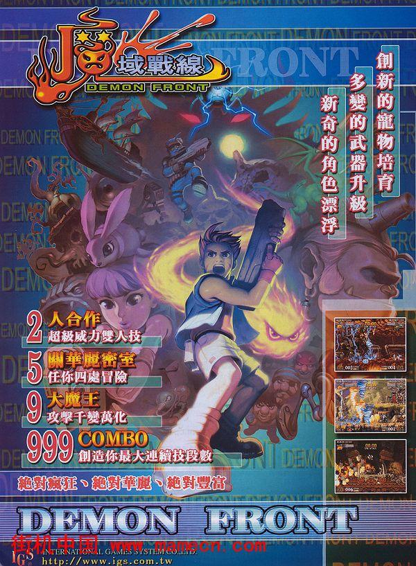 魔域战线二版Demon Front(set2)街机游戏海报赏析,高清街机游戏海报下载-街机中国