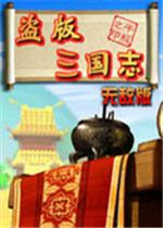 盗版三国志中文傻瓜包
