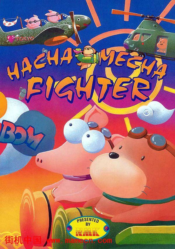 动物也疯狂Hacha Mecha Fighter街机游戏海报赏析,高清街机游戏海报下载-街机中国