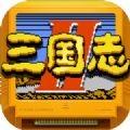 街机三国志BT版中文版(一款经典三