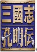 新三国志孔明传汉化版