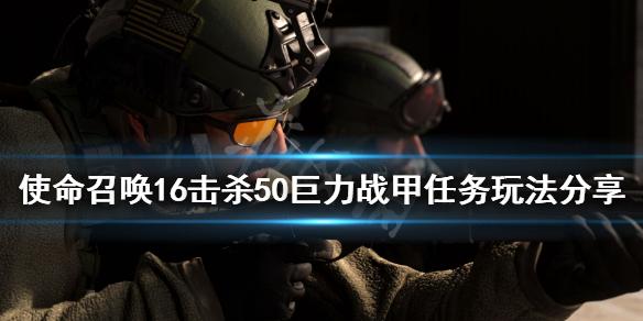 《使命召唤16》击杀50巨力战甲任务怎么做 击杀50个巨力战甲任务玩法分享