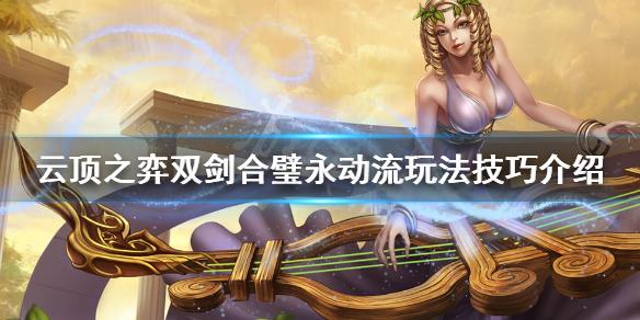 《云顶之弈》双剑合璧永动流阵容怎么搭配 双剑合璧永动流玩法技巧介绍