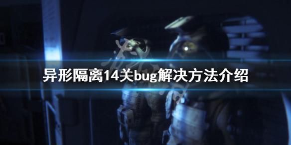 《异形隔离》14关bug怎么办 14关bug解决方法介绍