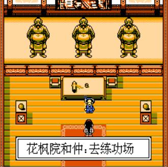 武士道列传中文版apk