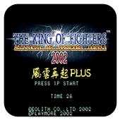 拳皇2002风云再起ios版