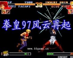 拳皇97风云再起中文苹果版