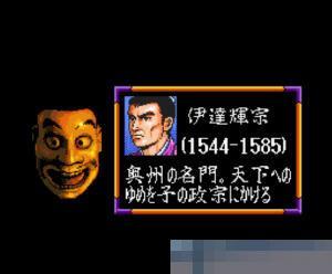 信长之野望-武将风云录 (Super Nobunaga no Busyo Fuunroku) 日版手机版