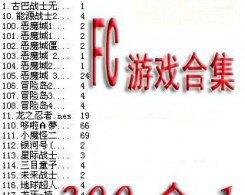 FC游戏合集300合1安卓版