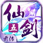 仙剑奇侠传五前传手机官网正式版