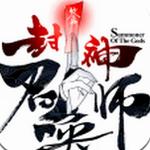 封神召唤师ios最新版