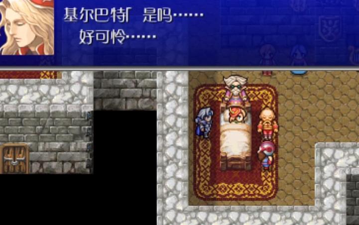 最终幻想4中文移植版