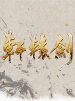 轩辕剑8 中文硬盘版