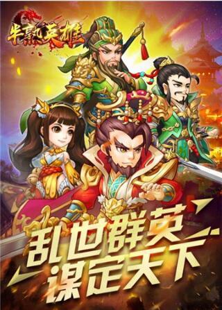 半熟英雄中文版