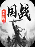 三国战争中文典藏版