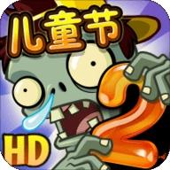 植物大战僵尸2国际版破解版2中文版