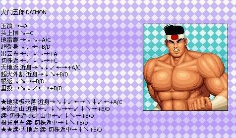 拳皇系列出招表