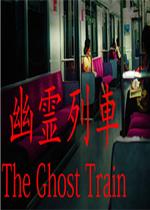 幽灵列车未加密直装版