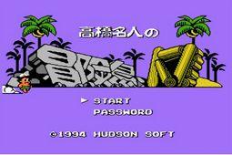 高桥名人冒险岛手机版