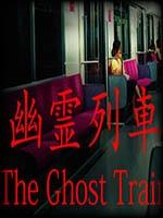 幽灵列车 绿色免安装版