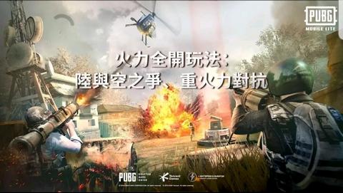 绝地求生手游中文汉化版