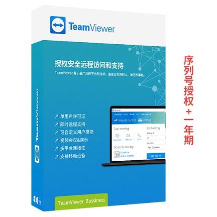 TeamViewer官网中文版