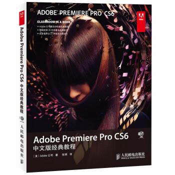Adobe Premiere Pro绿色直装版