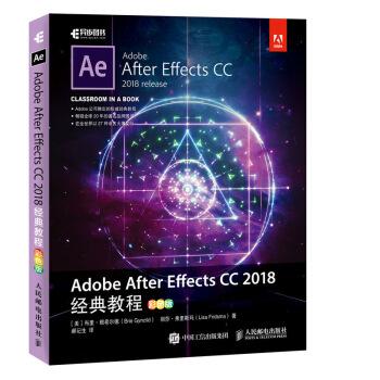 Adobe After Effects中文版