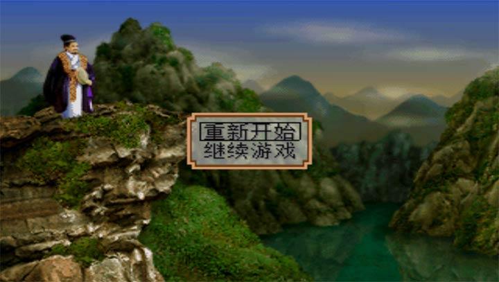 三国志2霸王的大陆手机版