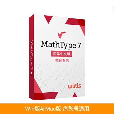MathType7.4中文进阶版