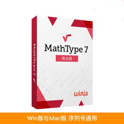 mathtype公式编辑器中文破解版