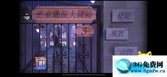 密室逃脱大冒险3《恐怖鬼屋逃生游戏》通关图文攻略