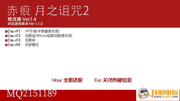 血污月之诅咒2四项修改器 v1.4 风灵月影版
