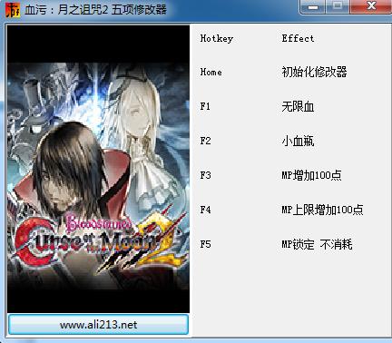 赤痕月之诅咒2五项修改器下载 v1.0 中文版