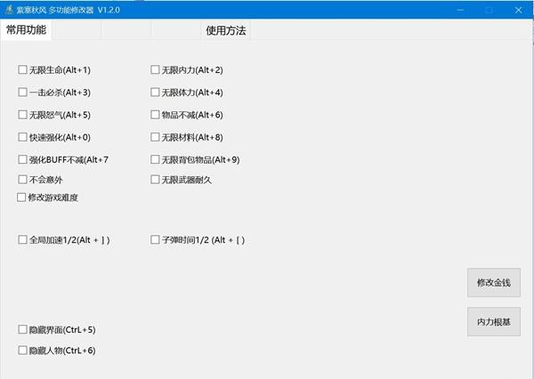 紫塞秋风19项修改器 V1.2.0 风灵月影版