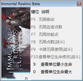 永生之境:吸血鬼战争七项修改器 v0.91 peizhaochen版