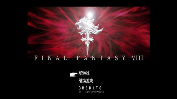 最终幻想8中文版