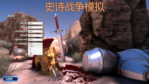 史诗战争模拟器中文补丁v2.0完美版