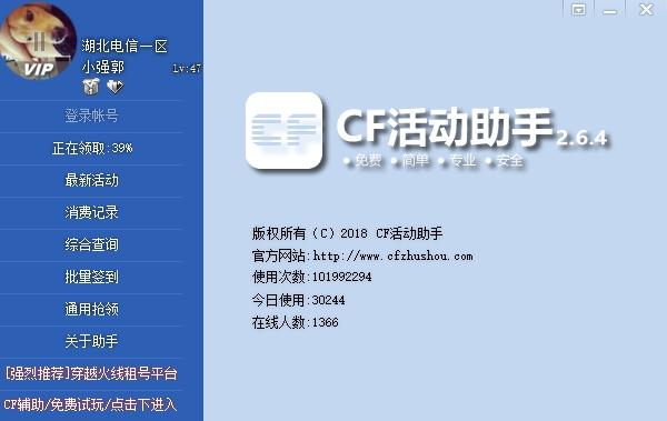 cf活动助手一键领取 v 2.6.4.4 官方最新版