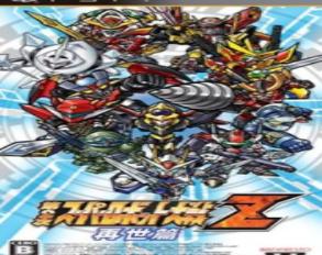 第二次超级机器人大战ios版
