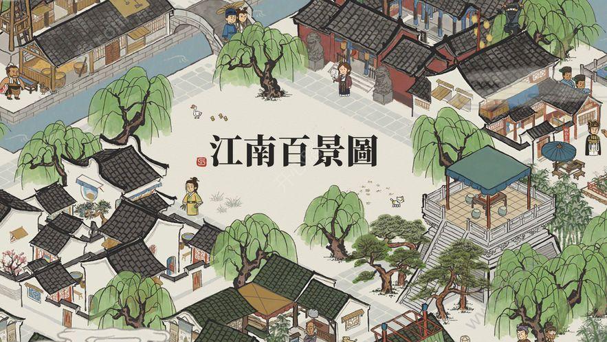 江南百景图1.2.5内购破解版无限补天石版图片1