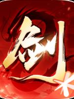剑侠情缘2:剑歌行 中文版