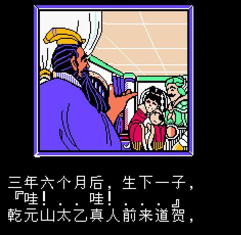 封神榜-伏魔三太子繁体中文版